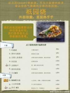 京都铁板烧菜单