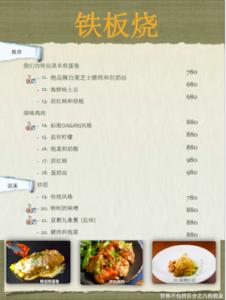 京都铁板烧菜单2