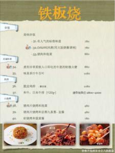 京都铁板烧菜单3