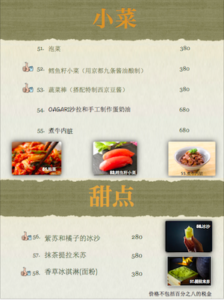 京都铁板烧菜单4