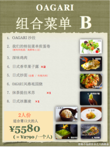 京都铁板烧組合菜单2