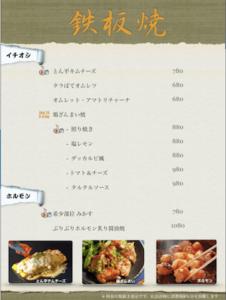 祇園焼メニューのサムネイル