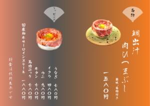 札幌店ランチメニュー